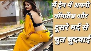 Trem principal mein chut chudvai hindi áudio sexy estória vídeo
